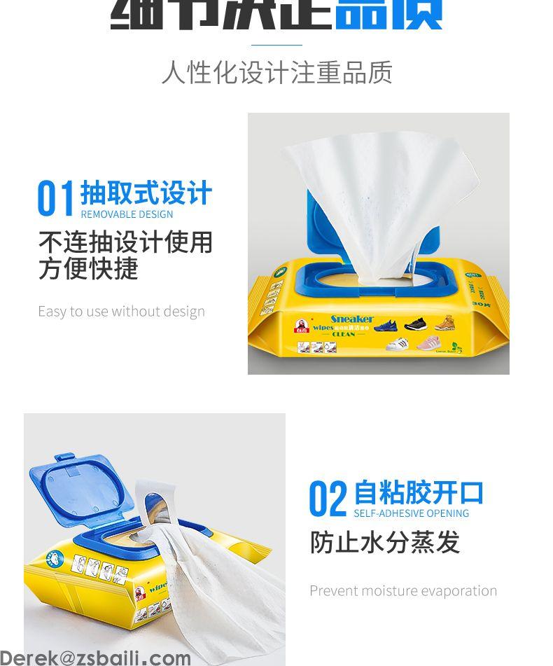标奇擦鞋湿巾 SNEAKER CLEANING WIPES(图17)