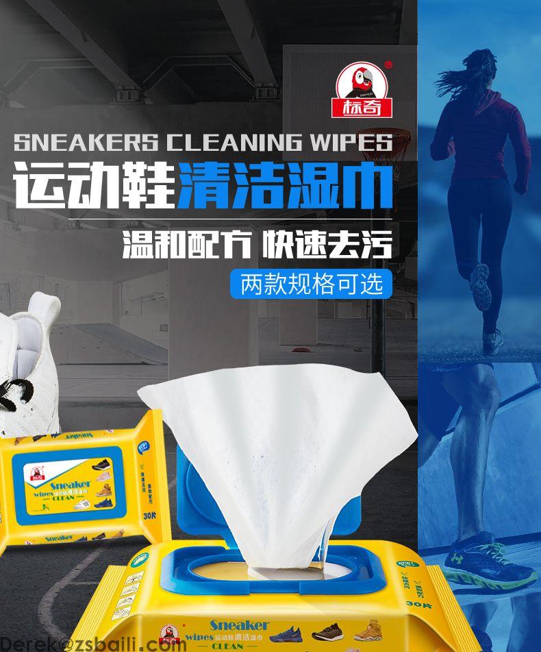 标奇擦鞋湿巾 SNEAKER CLEANING WIPES(图1)
