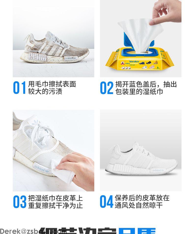 标奇擦鞋湿巾 SNEAKER CLEANING WIPES(图16)