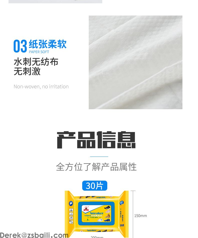 标奇擦鞋湿巾 SNEAKER CLEANING WIPES(图18)